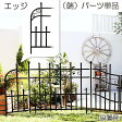 ロゼッタシステムフェンス エッジ門扉(ゲート)もつくれるシステムアイアンフェンス(アイアン・スチール製ガーデンフェンス)商品型番:ipn-7019e
