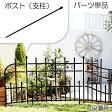ロゼッタシステムフェンス ポスト門扉(ゲート)もつくれるシステムアイアンフェンス(アイアン・スチール製ガーデンフェンス)商品型番:ipn-7265p