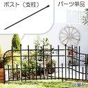 ロゼッタシステムフェンス アイアン スチール ガーデン フェンス シリーズ ブラック