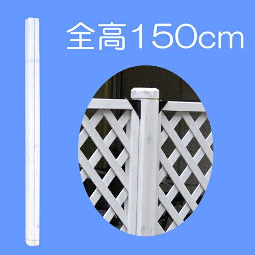 ホワイト ラティス用ポール150 (ウォッシュホワイト色)商品型番:lpl-150-wht