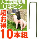 【早い者勝ちクーポン進呈中!】 人工芝設置用U字ピン(U字釘)10本セット商品型番:fme-up10