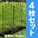 【ポイント5倍】アイアンフェンス Nouveau(ヌーヴォー) 150cmタイプ 4枚組【送料無料!】商品型番:ss-dnf150-4p