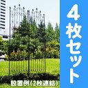 【ポイント5倍】アイアンフェンス Nouveau(ヌーヴォー) 220cmタイプ 4枚組【送料無料!】商品型番:ss-dnf220-4p