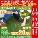 人工芝 芝生 色までリアルなロール人工芝 芝丈20mm (幅1m × 長さ10m) 安全検査実施