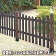 【7/31(日)まで全品ポイント5倍確定+ポイントアップも!】ボーダーフェンス ピケット U型目かくし(目隠し)や境界にウッドフェンス・木製フェンス・ゲート(門扉)をDIY!商品型番:jsbf-pu1200