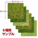 ■安全性検査済み■人工芝カットサンプル 比較用6種類セット【これで全種類の色合い・手触りがご確認いただけます】