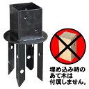 ロータイプ支柱専用埋め込み用ポール固定金具(ミニ)【ロータイプポストにしかご使用になれません。】商品型番:ub-n72mini