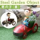 楽天ガーデン@ガーデン 楽天市場店Steel Garden Object 自動車の男の子 プランター 鉄製 オブジェ 高さ43cm