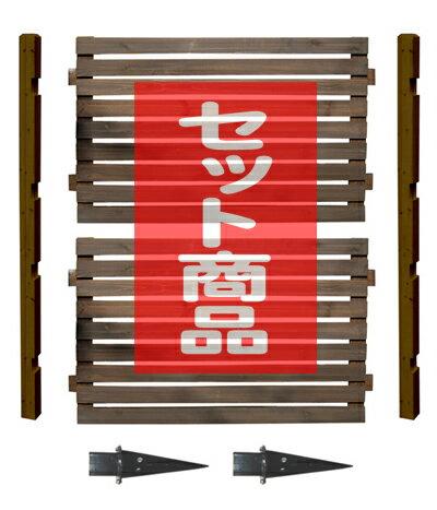 ボーダーフェンス ハイタイプ1面用セット(スタンダード+埋込み金具)【送料無料!】目かくし(目隠し)や境界にウッドフェンス・木製フェンス・ゲート(門扉)をDIY!