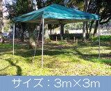 機動性バツグンのラクラク タープバッとひろがるワンタッチ テントL(3×3m)【!】