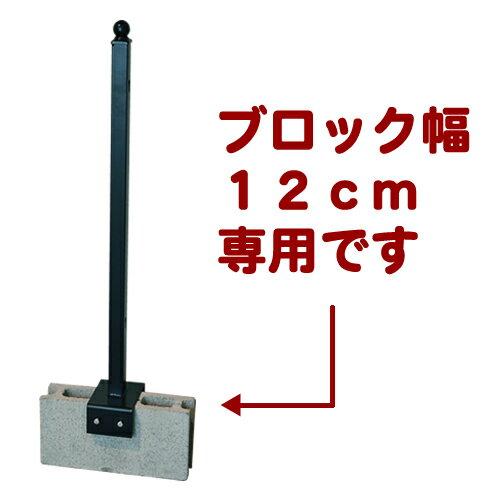 モダンエクステリアフェンス用12cmブロックポスト(支柱)色:ブラック仕切りや外構にピッタリのDIY