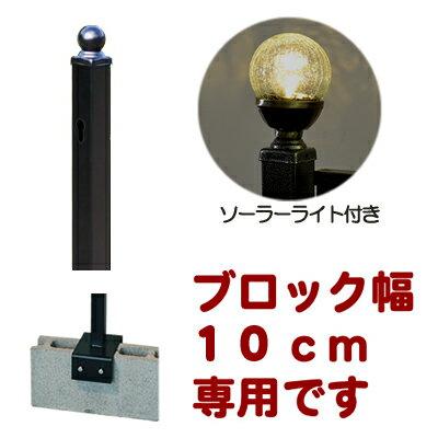 モダンエクステリアフェンス用10cmブロックソー...の商品画像