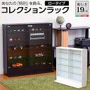 コレクションラック【-Luke-ルーク】浅型ロータイプ コレクションケース 壁面収納 コレクションラック フィギュアケース フィギュアラック ロータイプに