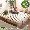 39対応 総檜脚付きすのこベッド(ダブル) 【Pierna-ピエルナ-】 家具 インテリア ベッド マットレス ベッド用すのこマット 桐 すのこ すのこベッド シングル 湿気 スノコマット 折りたたみ
