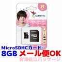 【メール便2個まで】A-DATA SNH48 宮澤佐江 スペシャルパッケージ microSDHC 8GB Class4 SD変換アダプター付 8G 【RCP】 マイクロSD カード SDカード メモリーカード 3DS 3DS用 デジカメ デジカメ用