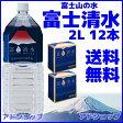 【送料無料】 富士清水 2L 12本入り (2ケース) ミツウロコ【富士山のバナジウム天然水】