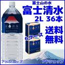 富士清水 2L 36本入り (6ケース) ミツウロコ【富士山のバナジウム天然水】