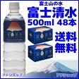 【送料無料】富士清水 500ml 48本 (2ケース) ミツウロコ【富士山のバナジウム天然水】