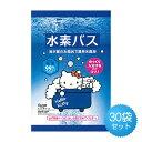 【専用ケース3個まで無料】ハローキティ 水素バス 25g×30袋セット