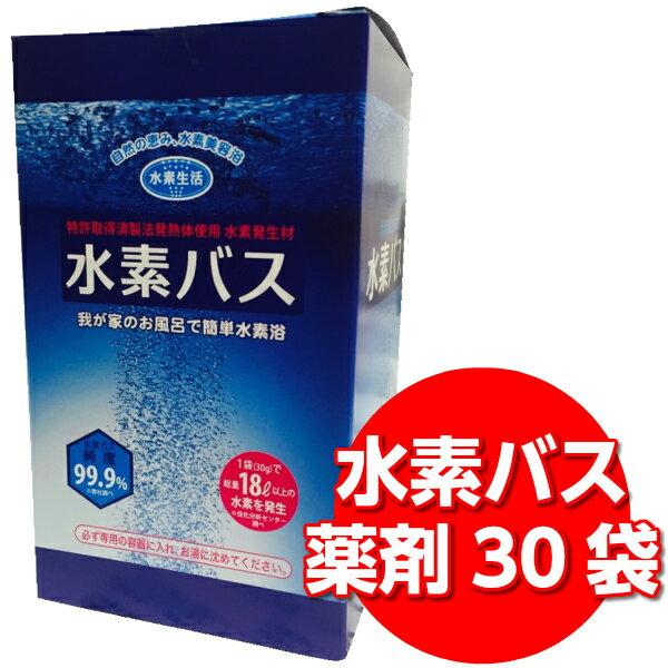 【送料無料】水素バス リピーターセット【水素剤30袋(30g×10袋入×3箱)】<専用ケースなし> ドリームマックス