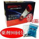 【3箱】水素カプセル PERSONAL2007用 水素剤×30個入り×3箱