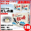 【送料無料】マルシマ かつおだしの素 (10g×50)箱入り×3箱セット