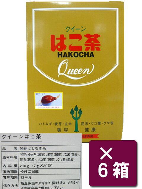 【送料無料】クイーン はこ茶 210g(7g×30袋)×6箱セット