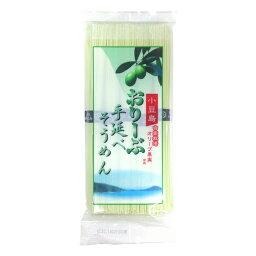 【お試し価格】小豆島 自家栽培オリーブ果実使用 おりーぶ手延べそうめん 250g ひとみ麺業