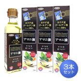 【新パッケージ】日本製粉 アマニ油(亜麻仁油) ゴールデンフラックスシード<186g>3本セット