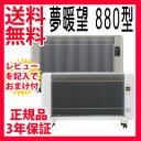 【在庫有】【送料無料】【遠赤外線輻射式ヒーター 夢暖望 880型H】の通販 遠赤外線パネルヒーター