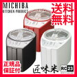 匠味米 MB-RC23の通販 山本電気 道場六三郎監修 家庭用精米機 【送料無料】