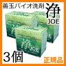 【エコ洗剤 善玉バイオ洗剤 浄 じょう 1.3kg 3個】の通販 【正規品・後払いもOK】 人・洗濯物・環境にやさしい洗剤 浄 JOE