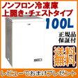 【送料無料・正規品】 【アルミス ノンフロン冷凍庫 ADW-100C 上開き・チェストタイプ】の通販 100Lの家庭用フリーザー ホームフリーザー