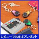 【正規品】 【クマザキエイム 探し物探知機 どこいっ太郎 RF-112】の通販 鍵・財布・携帯電話など大事なものの探知機・発見機に!