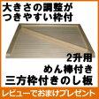 【日本製】 【三方枠付のし板 小 2升用 めん棒付き】 餅つき餅ののしや手打ちそばなどの麺作りに。熨斗台 熨斗板