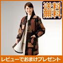 【送料無料】【裏ボア和柄ロングジャケット】 和柄ジャケット 防寒ジャケット