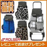 【送料無料・代引料無料】 【ROLSER ロルサー ショッピングカート NS-W double pocket&RS-LOGIC2】 ショッピングバッグ&カート お買い物や小旅行に!