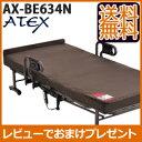 【送料無料】【アテックス 収納式電動リクライニングベッド Wファンクション AX-BE634N】