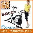 ベルト負荷式 【DAIKOU ダイコウ スピンバイク DK-SP726】 【送料無料】 液晶パネル付き 摩擦式負荷調整と細かいポジション調整が可能なフィットネスバイク
