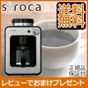 【在庫有】蒸らし機能で更に美味しく【siroca cross...