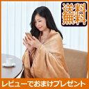 ◆送料無料・正規品◆ 洗えるヒーター付きホットポンチョ OLH-P150 [電気 毛布 ブランケット ポンチョ ] 洗えるヒーター付 コントローラー付 丸洗い可能