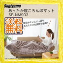 【在庫有】電気寝袋マット 【椙山紡織 あったか寝ころんぼマッ...