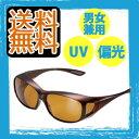 【在庫有】メガネの上からかけられるサングラス 【UVカット偏...