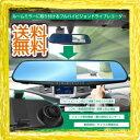 【在庫有】ルームミラー型ドライブレコーダー 簡単設置 【フル...