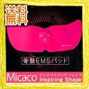 【在庫有】家庭用EMS 【Micaco インスパイリングシェイプ 骨盤EMSパッド KMJ-IS-1...