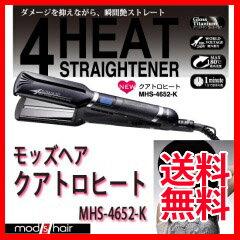 モッズヘア クアトロヒート MHS-4652-Kの通販