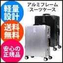 アルミスーツケース TSAロック ★送料無料★【アルミフレームスーツケース 1624】 軽量 キャリーバッグ ハードケース キャリーケース