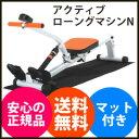 【クーポン配布中】【アクティブローイングマシンN 87039...