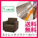 フィット式ソファーカバー アーム有り 1人用 【送料無料】 の通販