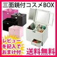 メイクボックス 三面鏡 【送料無料】【三面鏡付コスメBOX】 鏡付きの化粧箱 化粧ボックス